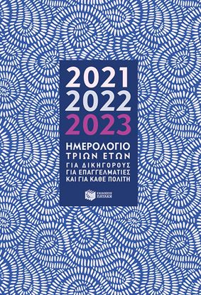 Εικόνα της ΗΜΕΡΟΛΟΓΙΟ ΤΡΙΩΝ ΕΤΩΝ 2021-2022-2023