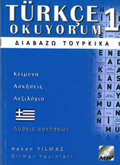 Εικόνα από ΔΙΑΒΑΖΩ ΤΟΥΡΚΙΚΑ 1 (+ CD)