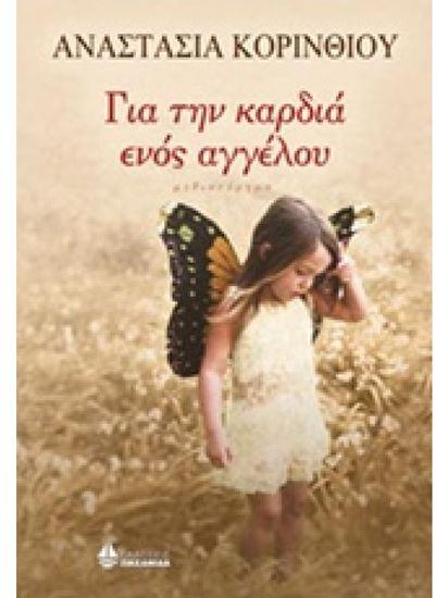 Εικόνα από ΓΙΑ ΤΗΝ ΚΑΡΔΙΑ ΕΝΟΣ ΑΓΓΕΛΟΥ