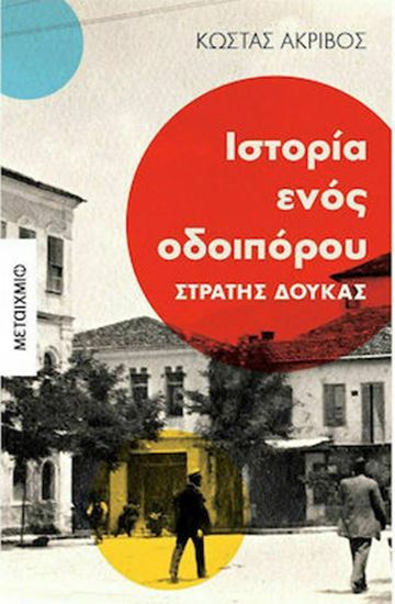 Εικόνα από ΙΣΤΟΡΙΑ ΕΝΟΣ ΟΔΟΙΠΟΡΟΥ