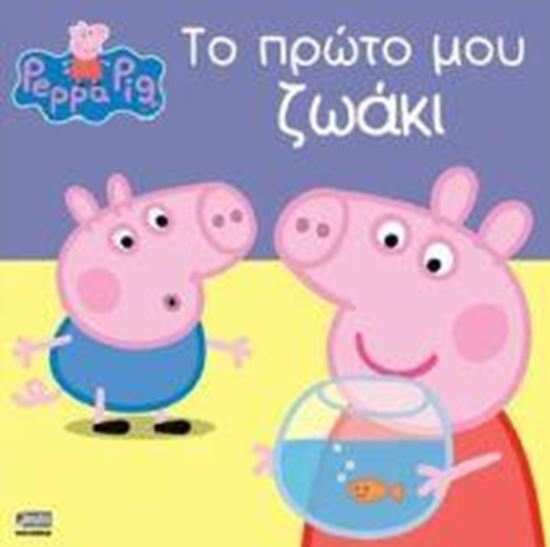 Εικόνα από ΠΕΠΠΑ ΤΟ ΓΟΥΡΟΥΝΑΚΙ - ΤΟ ΠΡΩΤΟ ΜΟΥ ΖΩΑΚΙ (PEPPA PIG)