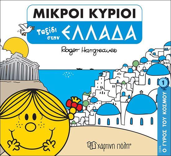 Εικόνα από ΤΑΞΙΔΙ ΣΤΗΝ ΕΛΛΑΔΑ - ΜΙΚΡΟΙ ΚΥΡΙΟΙ - Ο ΓΥΡΟΣ ΤΟΥ ΚΟΣΜΟΥ 1