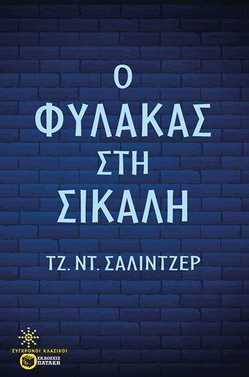 Εικόνα από Ο ΦΥΛΑΚΑΣ ΣΤΗ ΣΙΚΑΛΗ