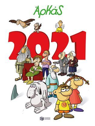 Εικόνα της ΗΜΕΡΟΛΟΓΙΟ 2021 ΑΡΚΑΣ (ΒΙΒΛΙΟΔΕΤΗΜΕΝΗ ΕΚΔΟΣΗ)