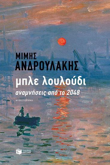 Εικόνα από ΜΠΛΕ ΛΟΥΛΟΥΔΙ. ΑΝΑΜΝΗΣΕΙΣ ΑΠΟ ΤΟ 2048