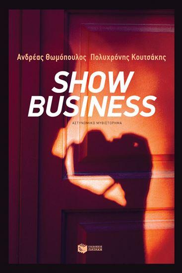 Εικόνα από SHOW BUSINESS-ΘΩΜΟΠΟΥΛΟΣ, ΚΟΥΤΣΑΚΗΣ