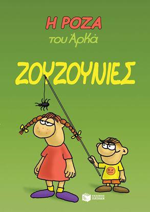 Εικόνα της Η ΡΟΖΑ ΤΟΥ ΑΡΚΑ-ΖΟΥΖΟΥΝΙΕΣ