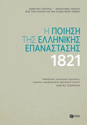 Εικόνα της Η ποίηση της ελληνικής επανάστασης 1821