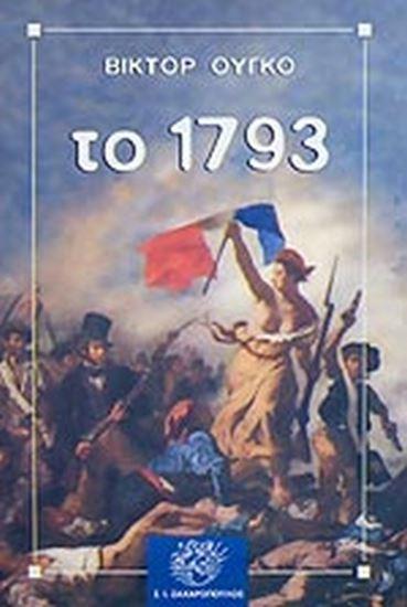 Εικόνα από ΤΟ 1793