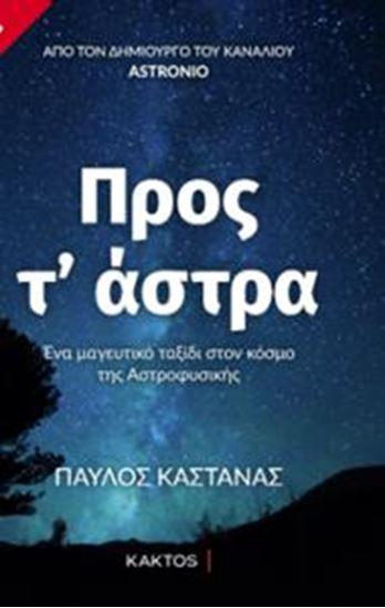 Εικόνα από ΠΡΟΣ ΤΑ ΑΣΤΡΑ