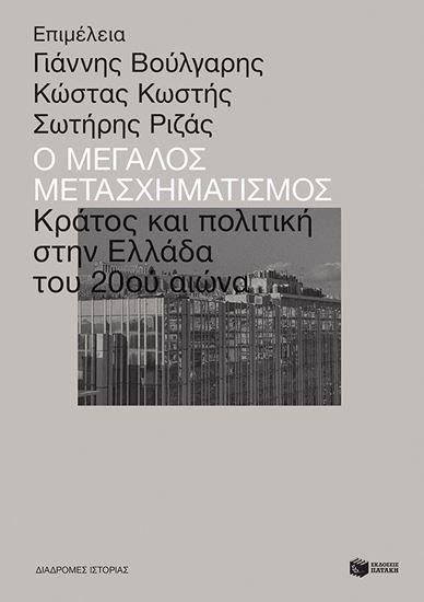 Εικόνα από Ο μεγάλος μετασχηματισμός: Πολιτική και κράτος στην Ελλάδα του 20ού αιώνα