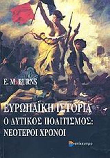 Εικόνα από ΕΥΡΩΠΑΙΚΗ ΙΣΤΟΡΙΑ Ο ΔΥΤΙΚΟΣ ΠΟΛΙΤΙΣΜΟΣ: ΝΕΟΤΕΡΟΙ ΧΡΟΝΟΙ