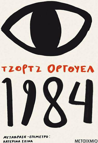 Εικόνα από 1984