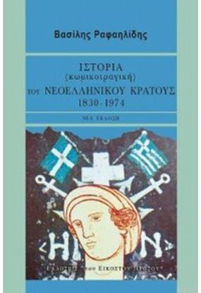 Εικόνα της ΙΣΤΟΡΙΑ (ΚΩΜΙΚΟΤΡΑΓΙΚΗ) ΤΟΥ ΝΕΟΕΛΛΗΝΙΚΟΥ ΚΡΑΤΟΥΣ 1830-1974