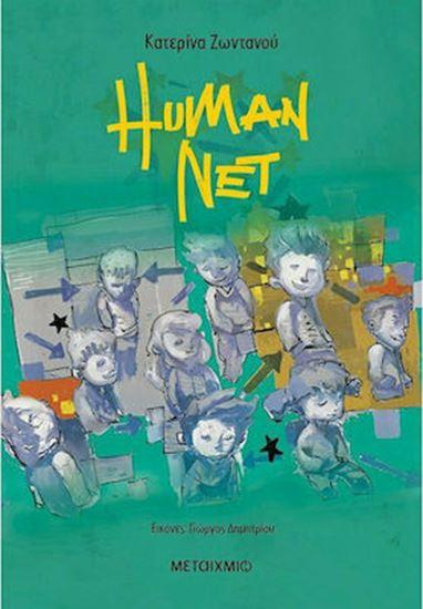 Εικόνα από HUMAN NET