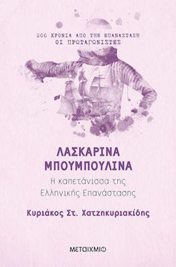 Εικόνα από ΛΑΣΚΑΡΙΝΑ ΜΠΟΥΜΠΟΥΛΙΝΑ-Η ΚΑΠΕΤΑΝΙΣΣΑ ΤΗΣ ΕΛΛΗΝΙΚΗΣ ΕΠΑΝΑΣΤΑΣΗΣ