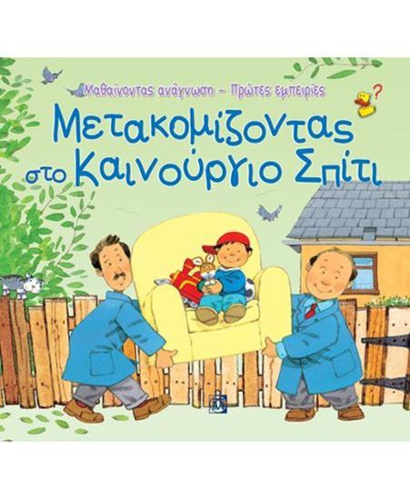 Εικόνα από ΜΕΤΑΚΟΜΙΖΟΝΤΑΣ ΣΤΟ ΚΑΙΝΟΥΡΓΙΟ ΣΠΙΤΙ