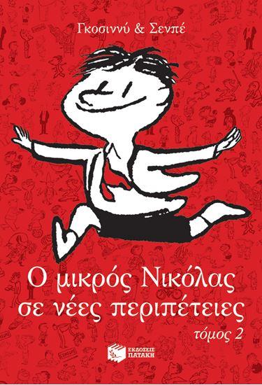 Εικόνα από Ο ΜΙΚΡΟΣ ΝΙΚΟΛΑΣ ΣΕ ΝΕΕΣ ΠΕΡΙΠΕΤΕΙΕΣ-ΤΟΜΟΣ 2