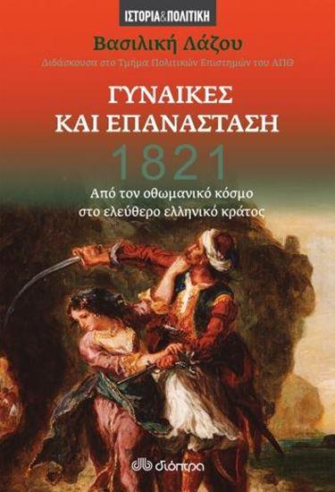 Εικόνα από 1821 ΓΥΝΑΙΚΕΣ ΚΑΙ ΕΠΑΝΑΣΤΑΣΗ