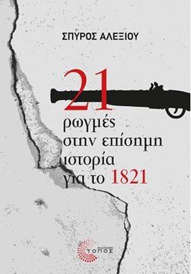 Εικόνα από 21 ΡΩΓΜΕΣ ΣΤΗΝ ΕΠΙΣΗΜΗ ΙΣΤΟΡΙΑ ΤΟΥ 1821