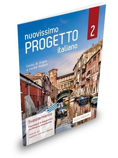Εικόνα από NUOVISSIMO PROGETTO ITALIANO 2 SUPPLEMENTO (B1-B2)