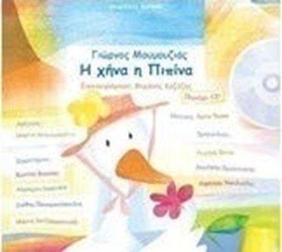 Εικόνα από Η ΧΗΝΑ Η ΠΙΠΙΝΑ (ΠΕΡΙΕΧΕΙ CD)