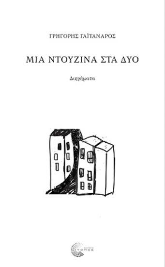 Εικόνα από ΜΙΑ ΝΤΟΥΖΙΝΑ ΣΤΑ ΔΥΟ