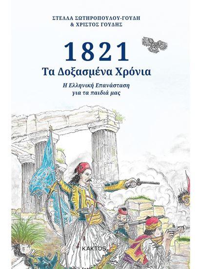Εικόνα από 1821 - ΤΑ ΔΟΞΑΣΜΕΝΑ ΧΡΟΝΙΑ
