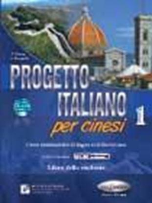 Εικόνα της PROGETTO ITALIANO PER CINESI 1 STUDENTE (+CD-ROM)