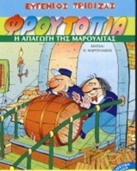 Εικόνα από ΦΡΟΥΤΟΠΙΑ 2:Η ΑΠΑΓΩΓΗ ΤΗΣ ΜΑΡΟΥΛΙΤΑΣ