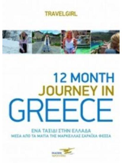 Εικόνα από 12 MONTH JOURNEY IN GREECE