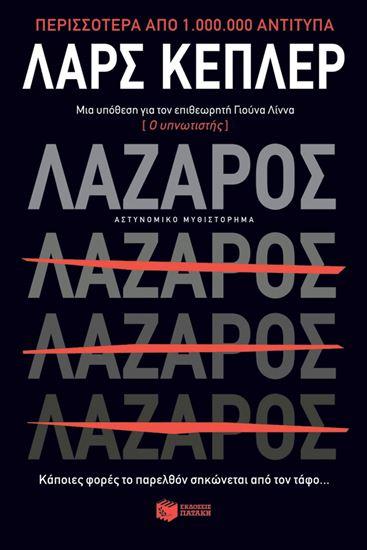 Εικόνα από ΛΑΖΑΡΟΣ-ΛΑΡΣ ΚΕΠΛΕΡ