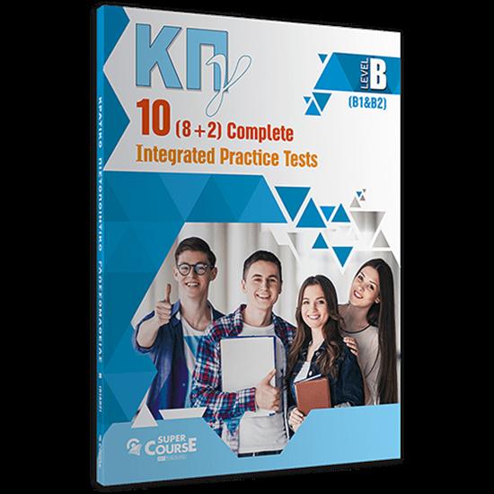 Εικόνα από ΚΠΓ B1 & B2 10 (8+2) COMPLETE PRACTICE TESTS SB