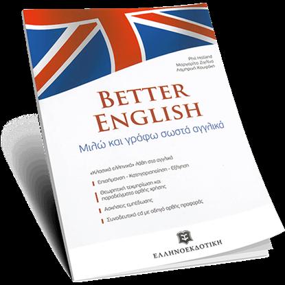 Εικόνα της BETTER ENGLISH ΓΙΑ ΕΛΛΗΝΕΣ
