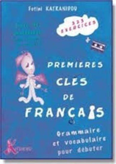 Εικόνα από PREMIERES CLES DE FRANCAIS GRAMMAIRE ET VOCABULAIRE