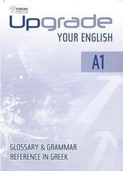 Εικόνα από UPGRADE YOUR ENGLISH A1 GLOSSAR