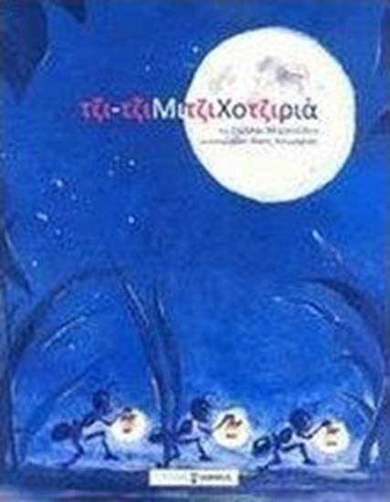 Εικόνα από ΤΖΙ-ΤΖΙΜΙΤΖΙΧΟΤΖΙΡΙΑ (+CD)
