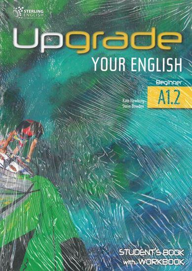 Εικόνα από UPGRADE YOUR ENGLISH A1 BAND 2 STUDENT'S BOOK & WORKBOOK