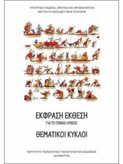 Εικόνα από ΘΕΜΑΤΙΚΟΙ ΚΥΚΛΟΙ(ΕΚΦΡΑΣΗ-ΕΚΘΕΣΗ) ΓΕΝΙΚΟΥ ΛΥΚΕΙΟΥ