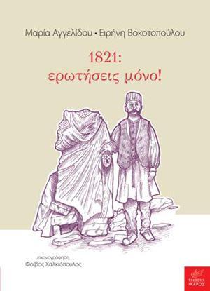 Εικόνα της 1821: ΕΡΩΤΗΣΕΙΣ ΜΟΝΟ