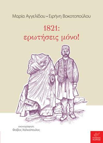 Εικόνα από 1821: ΕΡΩΤΗΣΕΙΣ ΜΟΝΟ