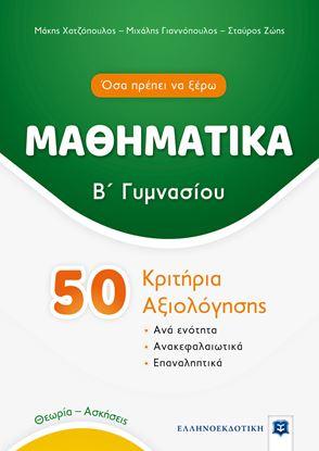 Εικόνα της ΜΑΘΗΜΑΤΙΚΑ Β' ΓΥΜΝΑΣΙΟΥ-50 ΚΡΙΤΗΡΙΑ ΑΞΙΟΛΟΓΗΣΗΣ