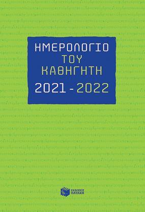 Εικόνα της ΗΜΕΡΟΛΟΓΙΟ ΤΟΥ ΚΑΘΗΓΗΤΗ 2021-2022