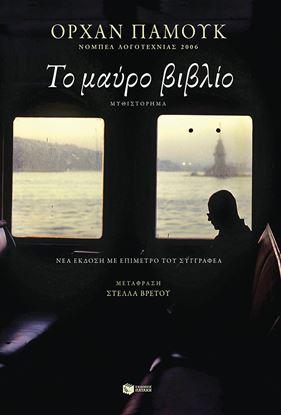 Εικόνα της ΤΟ ΜΑΥΡΟ ΒΙΒΛΙΟ