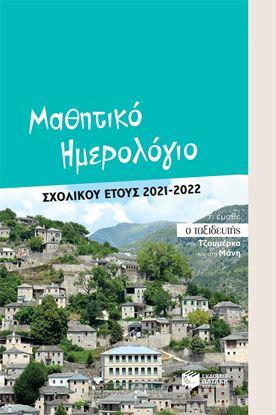 Εικόνα της ΜΑΘΗΤΙΚΟ ΗΜΕΡΟΛΟΓΙΟ ΣΧΟΛΙΚΟΥ ΕΤΟΥΣ 2021-2022