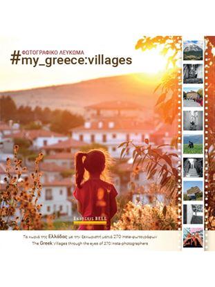 Εικόνα της MY GREECE: VILLAGES