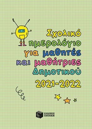 Εικόνα της ΣΧΟΛΙΚΟ ΗΜΕΡΟΛΟΓΙΟ ΓΙΑ ΜΑΘΗΤΕΣ ΚΑΙ ΜΑΘΗΤΡΙΕΣ ΔΗΜΟΤΙΚΟΥ 2021-2022