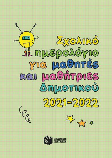 Εικόνα από ΣΧΟΛΙΚΟ ΗΜΕΡΟΛΟΓΙΟ ΓΙΑ ΜΑΘΗΤΕΣ ΚΑΙ ΜΑΘΗΤΡΙΕΣ ΔΗΜΟΤΙΚΟΥ 2021-2022