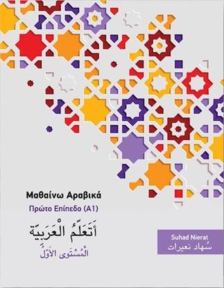 Εικόνα της Μαθαίνω Αραβικά (Α1) Πρώτο Επίπεδο -Νέα έκδοση 2020