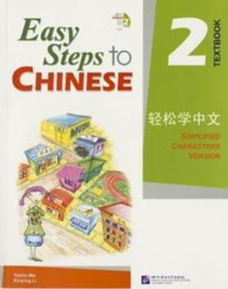 Εικόνα της EASY STEPS TO CHINESE 2 TEXTKBOOK